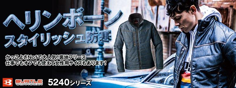 バートル 5240 ヘリンボーン防寒ジャケット