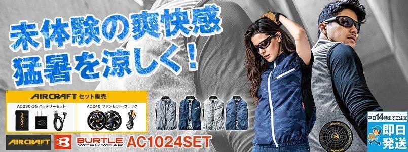AC1024SET バートル エアークラフトセット[空調服]迷彩ベスト(男女兼用) ポリ100%