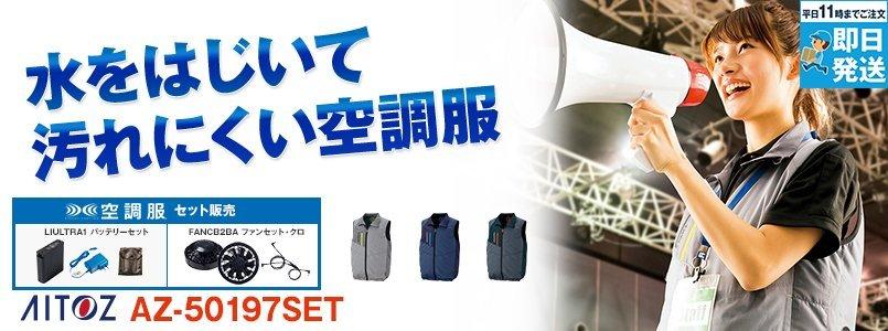 AZ-50197SET アイトス 空調服 ベスト(男女兼用) ポリ100%
