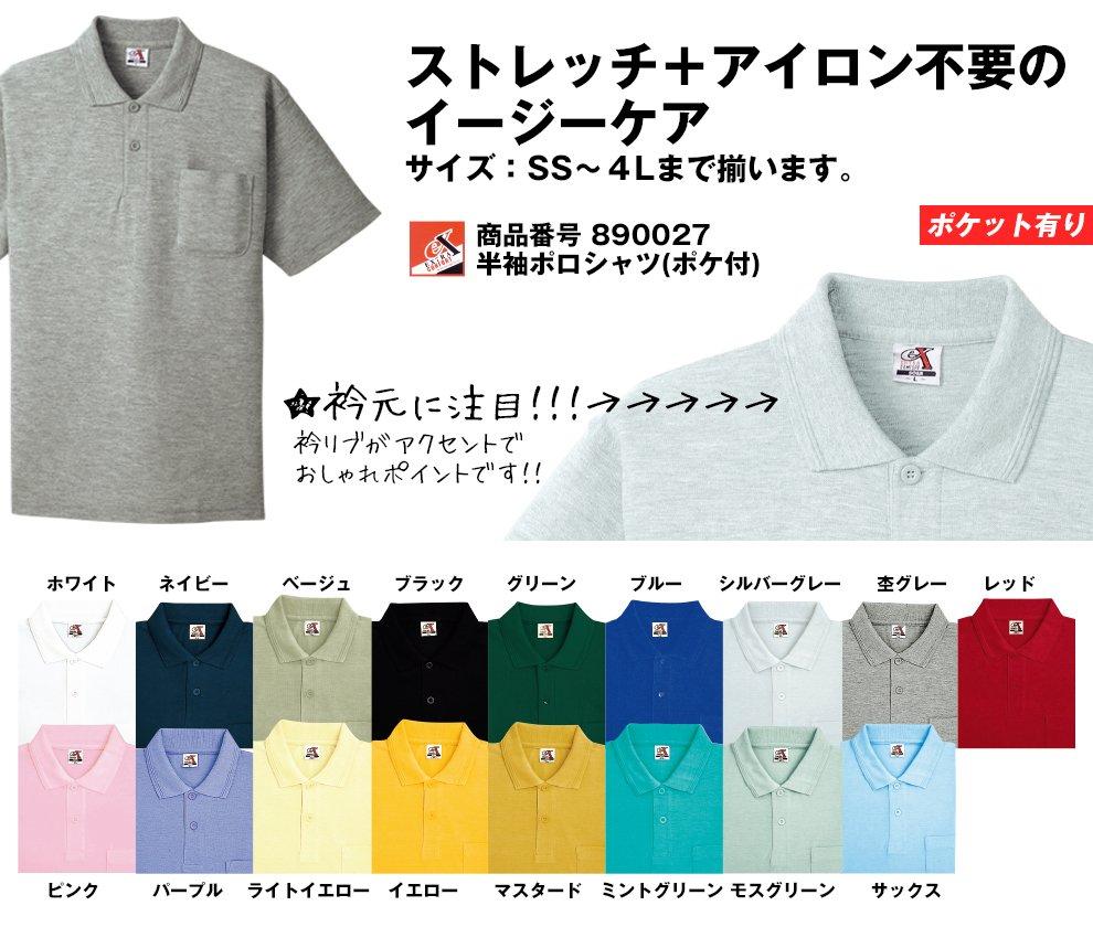 27 T/Cポロシャツ