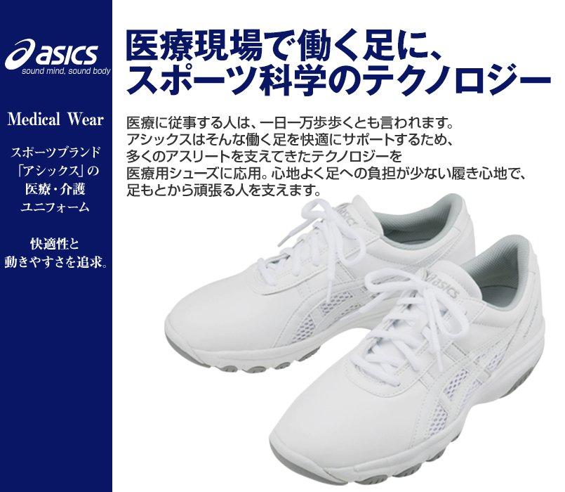 FMN201-0113 MONTBLANC ナースウォーカー 靴(男女兼用)