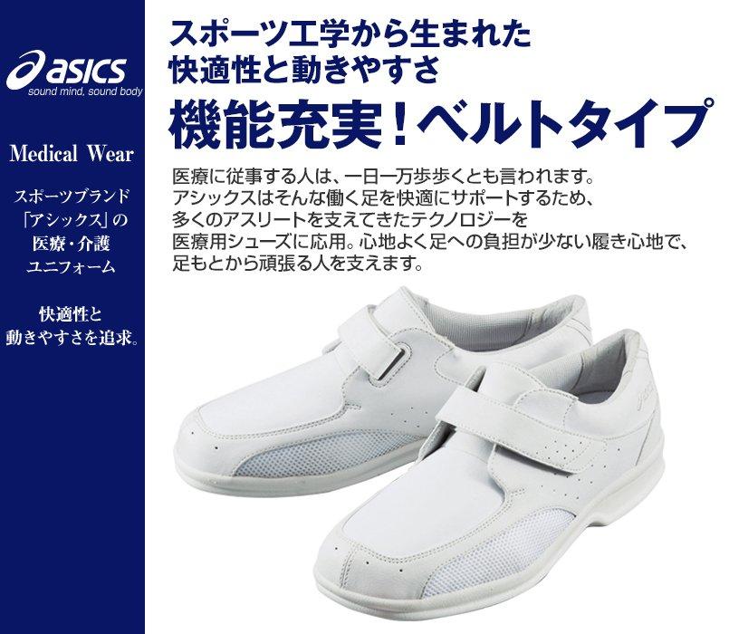 FMN509-01 MONTBLANC ナースウォーカー 509 靴