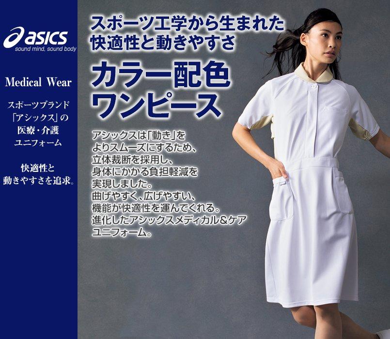 LKM403-0105 0119 0145 アシックス(asics) 半袖ワンピース