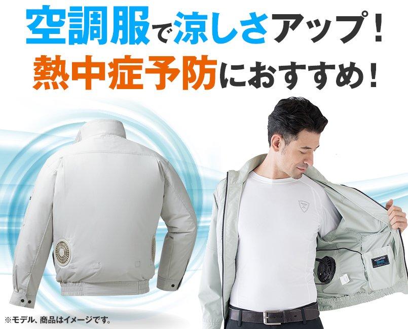 空調服で涼しさアップ!熱中症予防におすすめ!