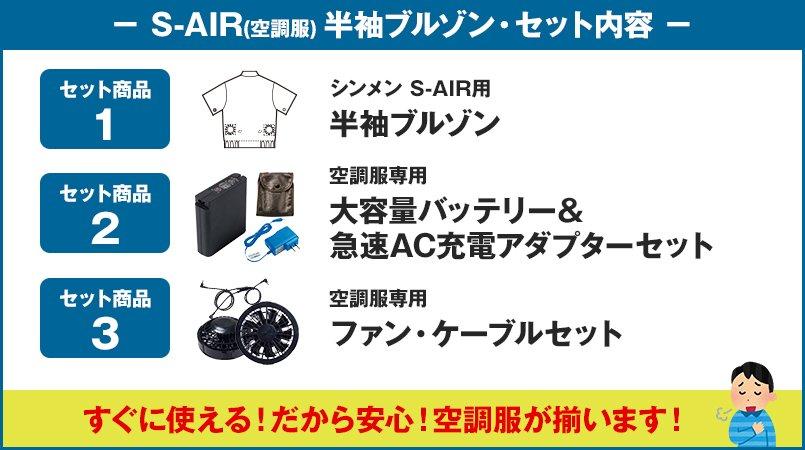 空調服のセット内容