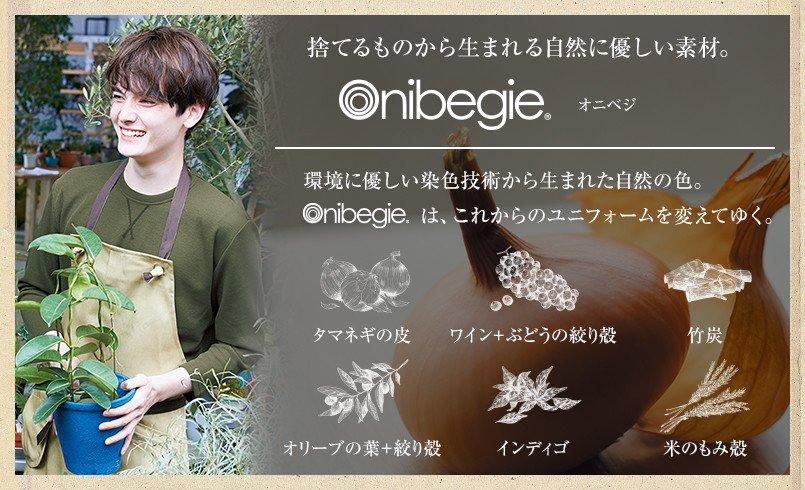 Onibeigeオニベジ 捨てるものから生まれる自然に優しい素材。