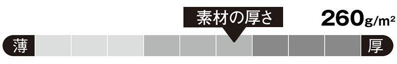 生地厚6・この商品の生地は260g/m2