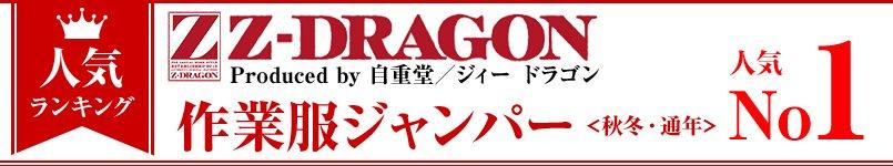 Z-DRAGON作業服ジャンパー・秋冬通年 人気ランキング第1位