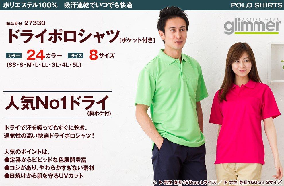 00330-AVP ドライポロシャツ(ポケット付)(4.4オンス)