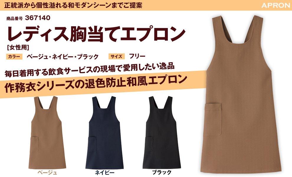 FK7140 胸当てエプロン(女性用) 退色防止 和風 ポリ100%
