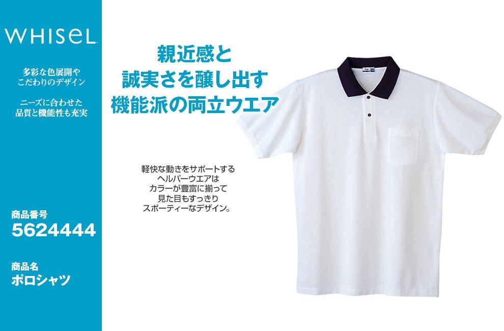 24404 半袖ポロシャツ