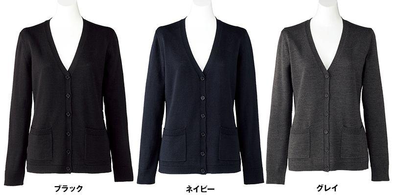BONMAX KK7122 [秋冬用]アミーザ 絶妙な丈感で体型カバーする着回ししやすい定番カーディガン 色展開