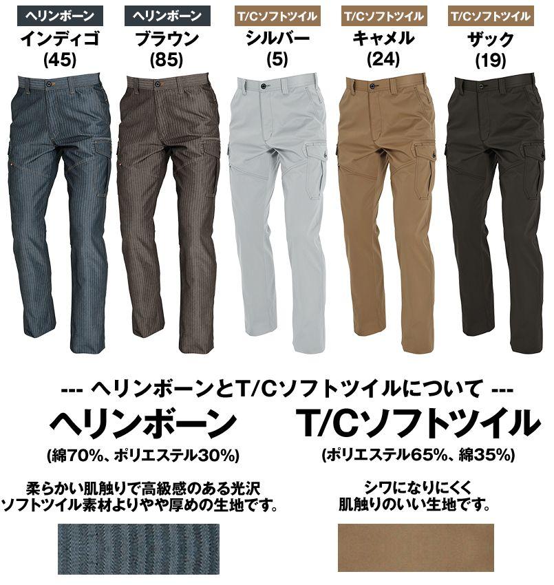 バートル 1502 ヘリンボーン&T/Cソフトツイルカーゴパンツ(男女兼用) 色展開