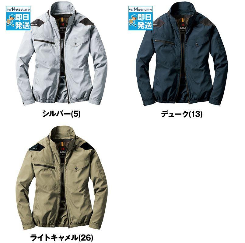 [在庫限り]AC1121SET バートル エアークラフトセット[空調服] ハーネス対応 長袖ブルゾン(男女兼用) ポリ100% 色展開