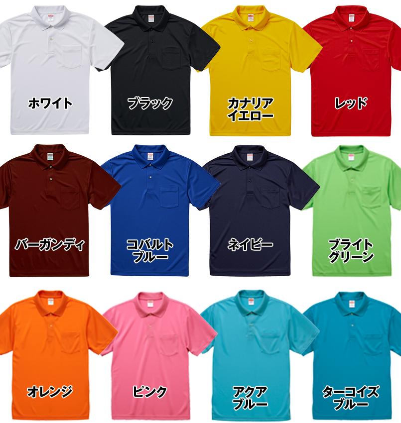 ドライアスレチックポロシャツ(ポケット付)(4.1オンス)(男女兼用) 色展開