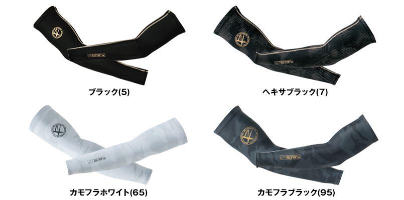 GT-00 イーブンリバー アイスコンプレッション アームカバー 色展開