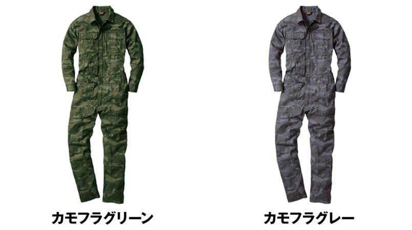 9921 桑和 つなぎ 続服(迷彩) 色展開