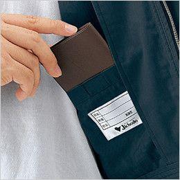 自重堂 51200 [秋冬用]JAWIN 長袖ブルゾン  内ポケット