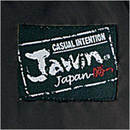 自重堂JAWIN 58110 防寒ベスト 背ネーム