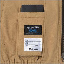 自重堂Z-DRAGON 74000 [春夏用]空調服 綿100% 長袖ブルゾン 左内側 バッテリーポケット付