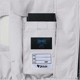 自重堂Z-DRAGON 74020 [春夏用]空調服 長袖ブルゾン バッテリー専用ポケット