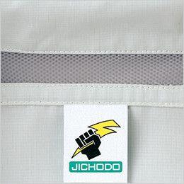 自重堂 85100 [春夏用]エコ製品制電長袖ブルゾン(JIS T8118適合) 衿台下メッシュ