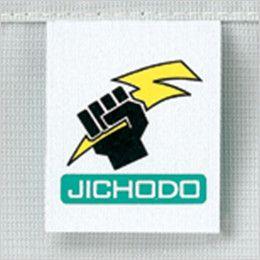 自重堂 85100 [春夏用]エコ製品制電長袖ブルゾン(JIS T8118適合) 背ネーム