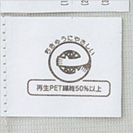 自重堂 85114 [春夏用]エコ製品制電半袖シャツ(JIS T8118適合) エコマーク