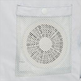 ジーベック XE98101SET [春夏用]空調服セット ハーネス対応 長袖ブルゾン 遮熱 ファン落下防止メッシュ(ファン部分表側)