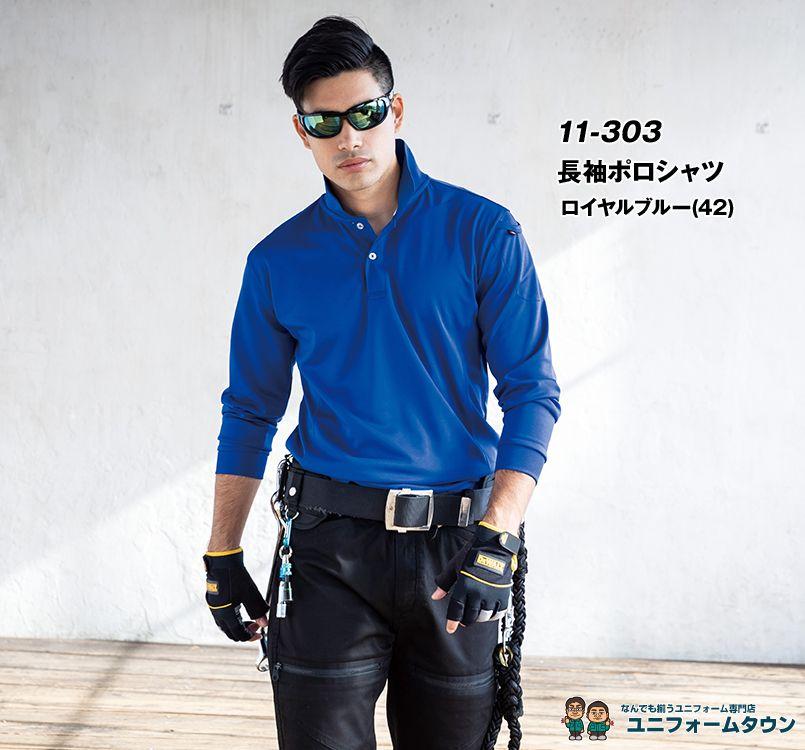 バートル バートル 303 ドライメッシュ長袖ポロシャツ(左袖ポケット付)(男女兼用) 11-303 長袖ポロシャツ モデル着用雰囲気1