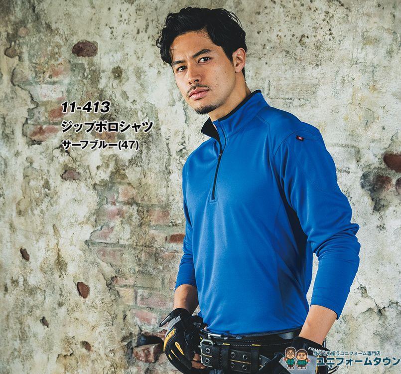 バートル バートル 413 ドライメッシュ長袖ジップシャツ[左袖ポケット付](男女兼用) 11-413 ドライメッシュ長袖ジップシャツ モデル着用雰囲気1