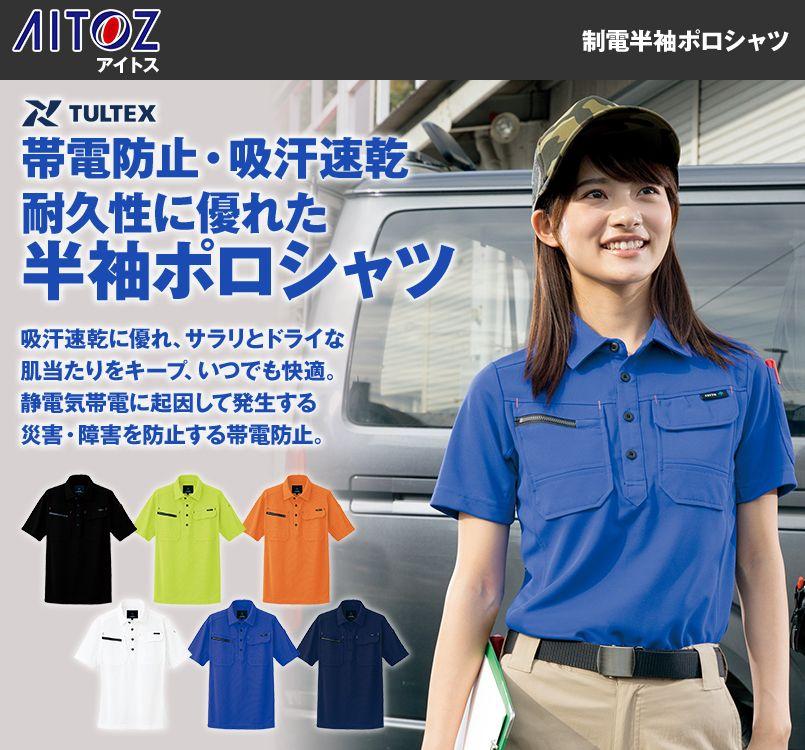 AZ10609 アイトス アジト 半袖ポロシャツ(男女兼用)