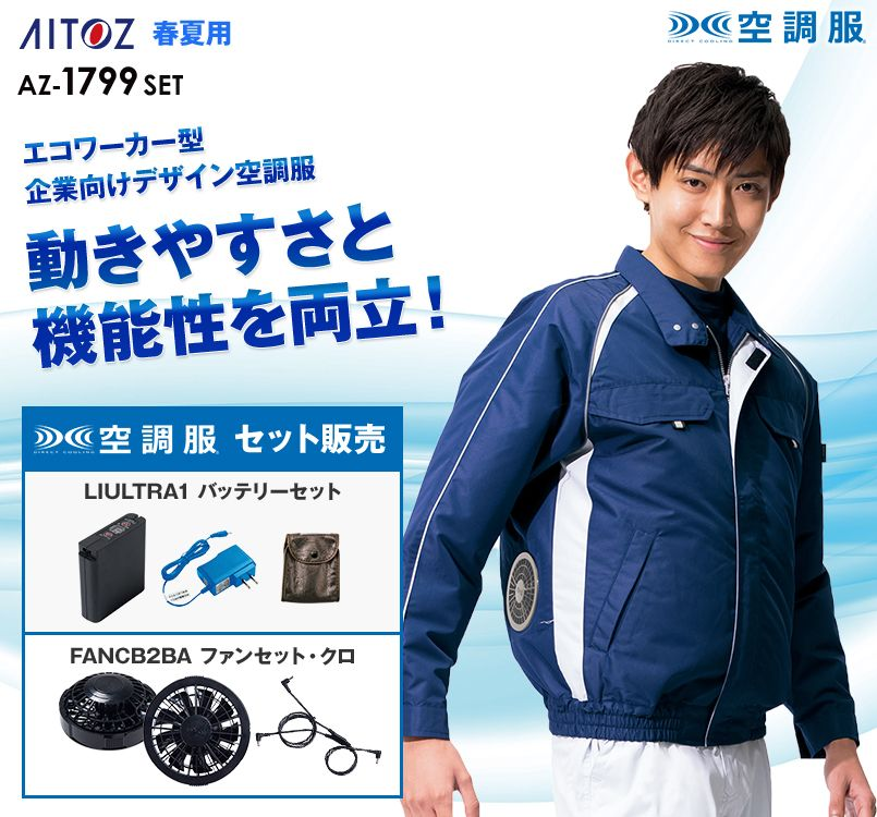 AZ1799SET アイトス 空調服 長袖ブルゾン(男女兼用)