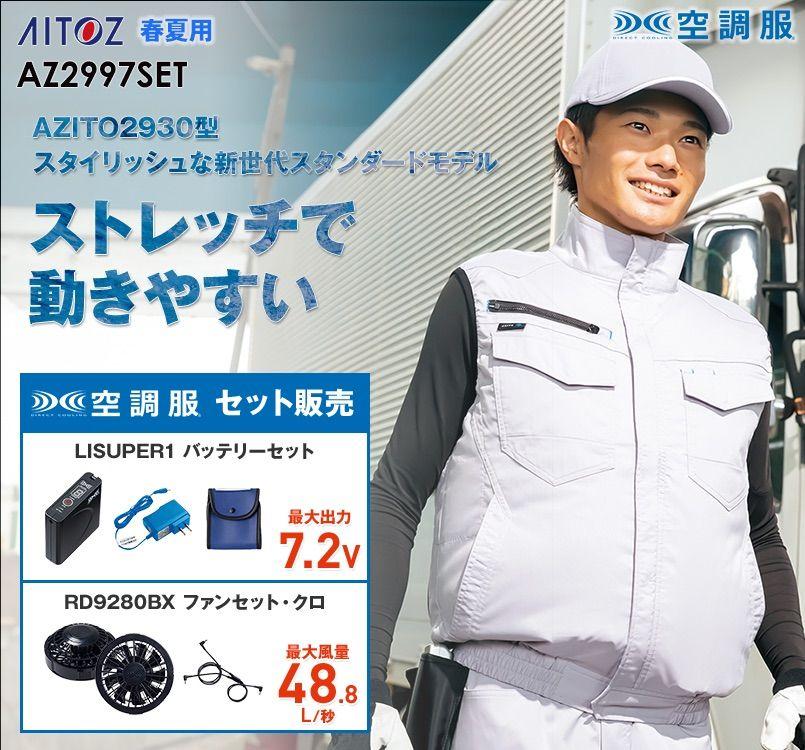 AZ-2997SET アイトス 空調服 ベスト(男女兼用) ポリ100%
