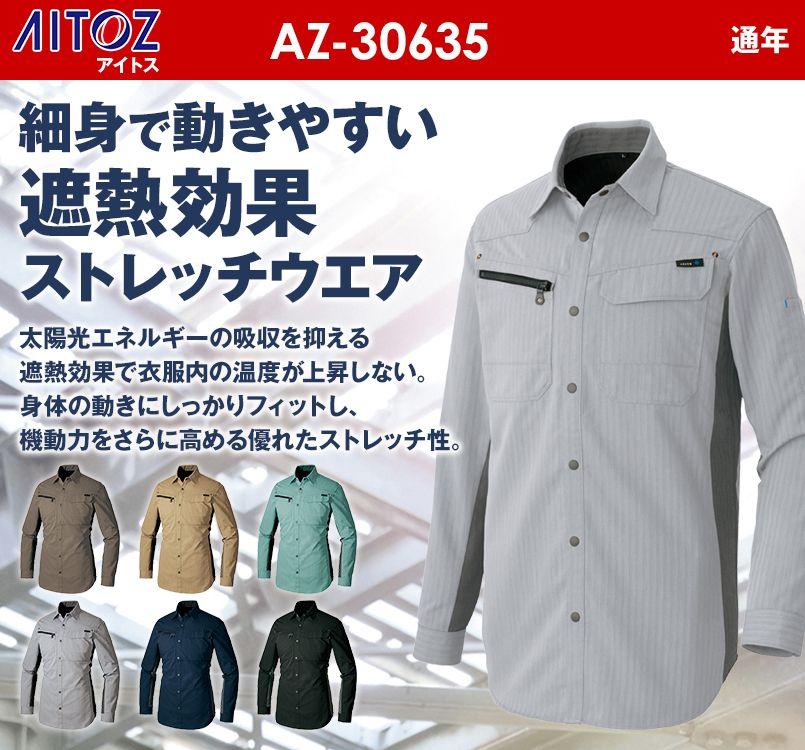 アイトス AZ30635 AZITOヘリンボーン 長袖シャツ