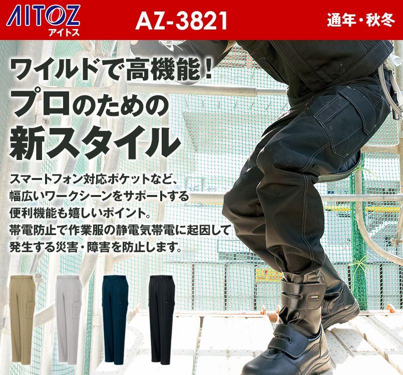 アイトス AZ3821 AZITOプロフェッショナル カーゴパンツ(ノータック) 秋冬・通年