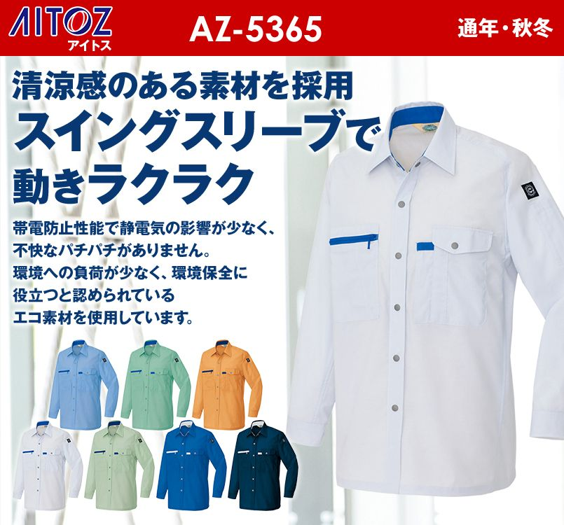 アイトス AZ5365 エコワーカークール 長袖シャツ(薄地)