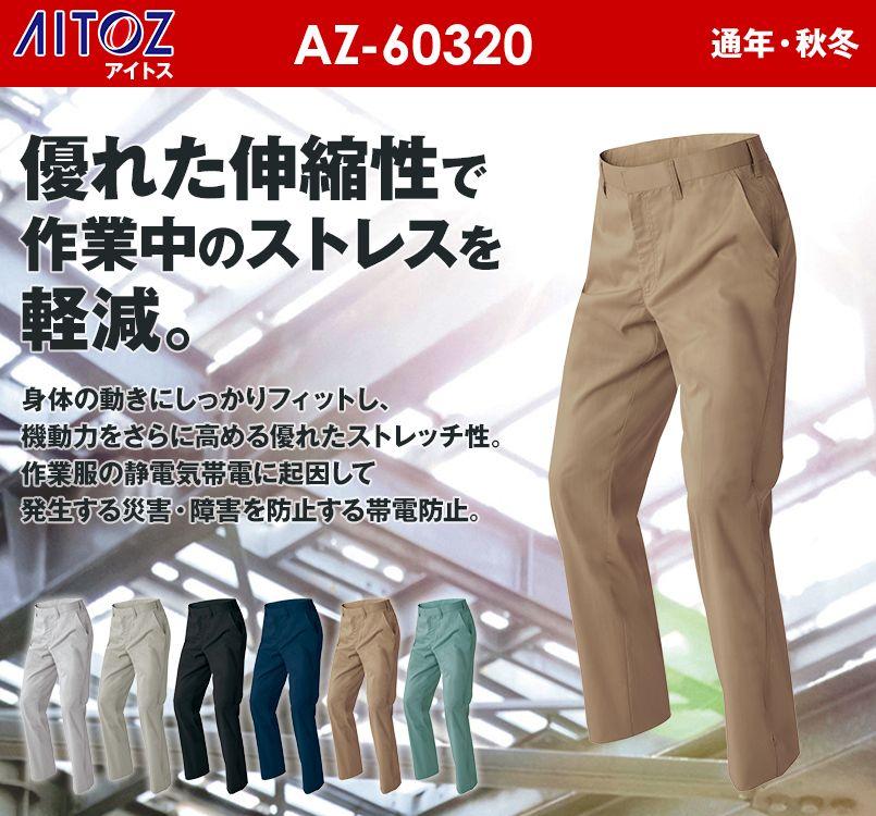 AZ60320 アイトス ストレッチワークパンツ ノータック(男女兼用)