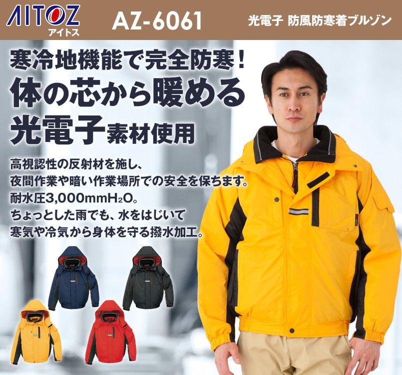 アイトス AZ6061 マイナス30度対応!寒冷地向け 光電子 防風防寒着ブルゾン