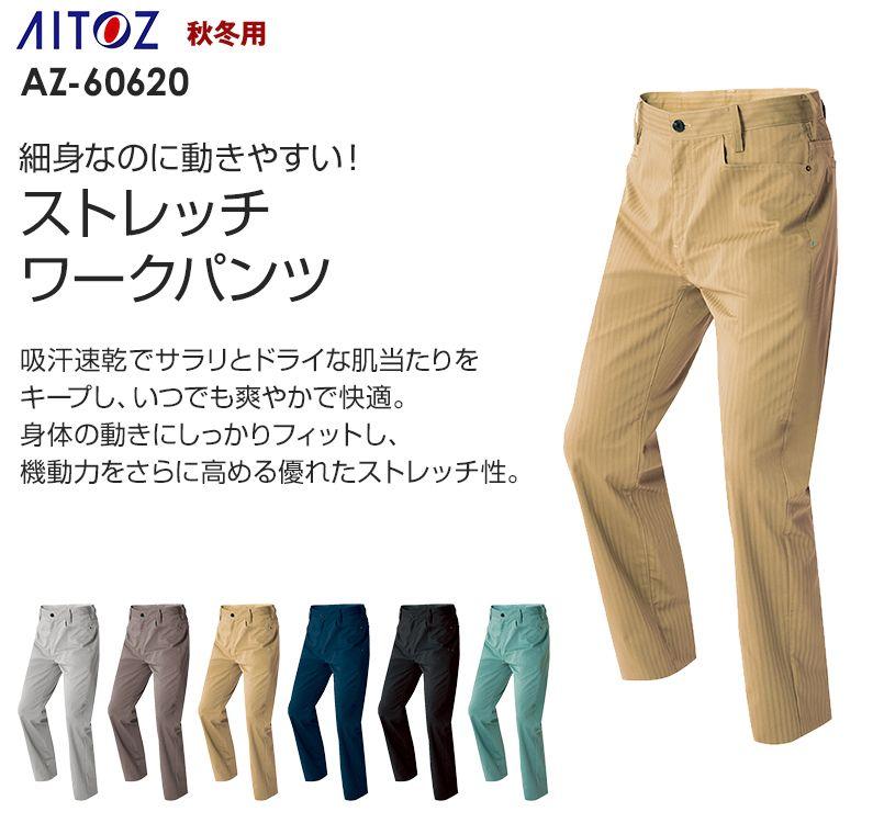 アイトス AZ60620 AZITOヘリンボーン ワークパンツ(ノータック)