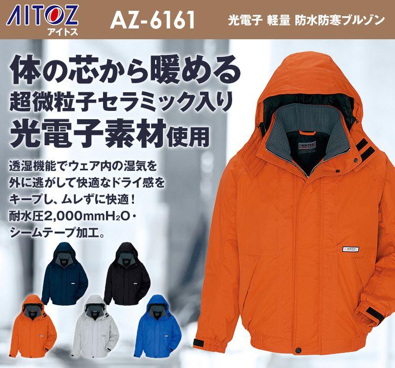 AZ6161 アイトス 光電子 軽量 防水防寒ブルゾン