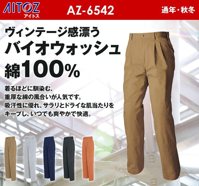 AZ6542 アイトス・AZITO 綿100%ワークパンツ(2タック) 秋冬・通年