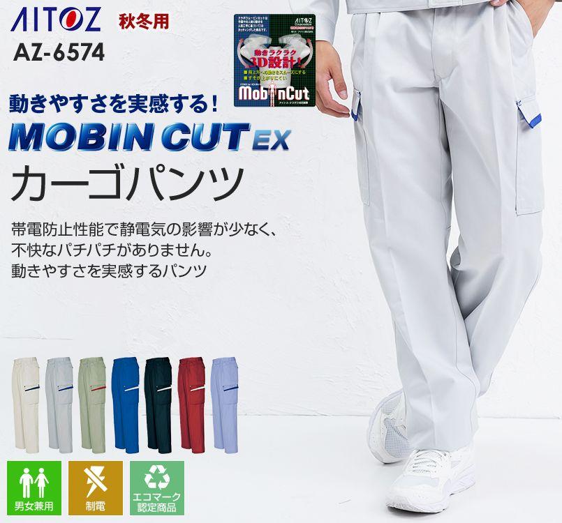 アイトス AZ6574 ムービンカットEX ストレッチカーゴパンツ(ツータック)