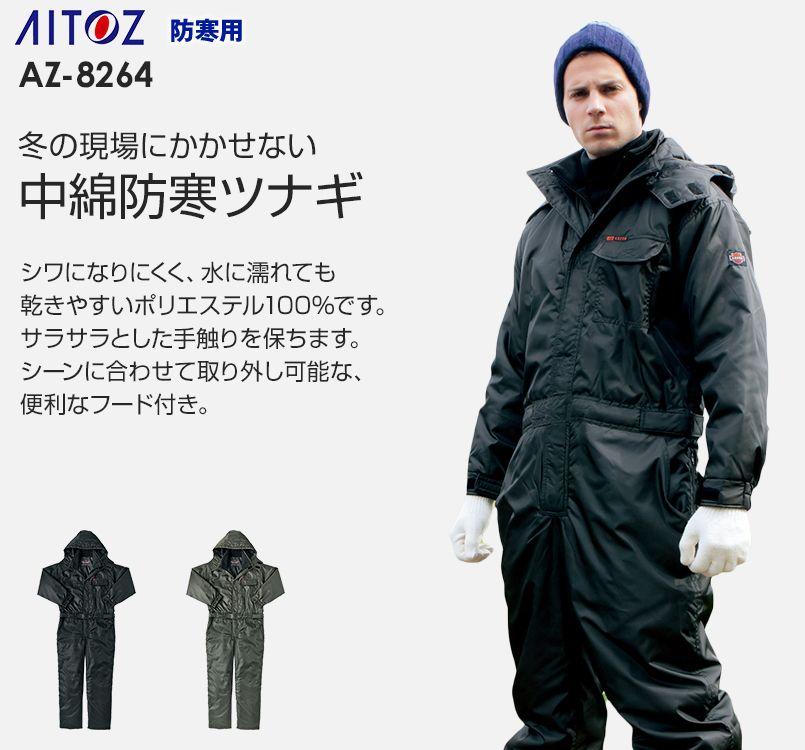 AZ8264 アイトス アジト 防寒つなぎ