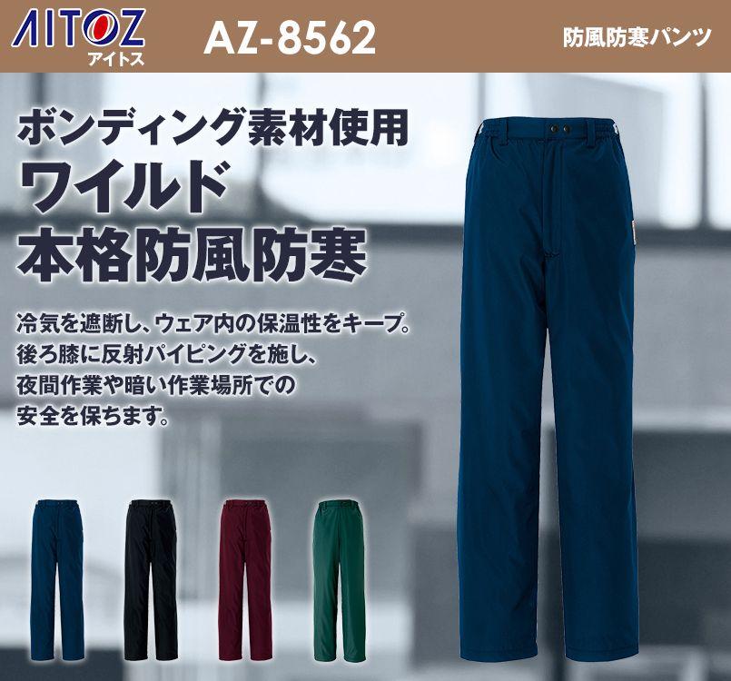 アイトス AZ8562 アジト 防風防寒パンツ