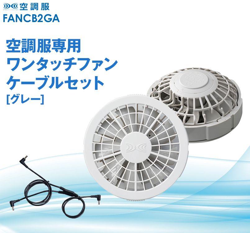 FANCB2GA 空調服 ワンタッチファンケーブルセット(グレー) AZ-865935