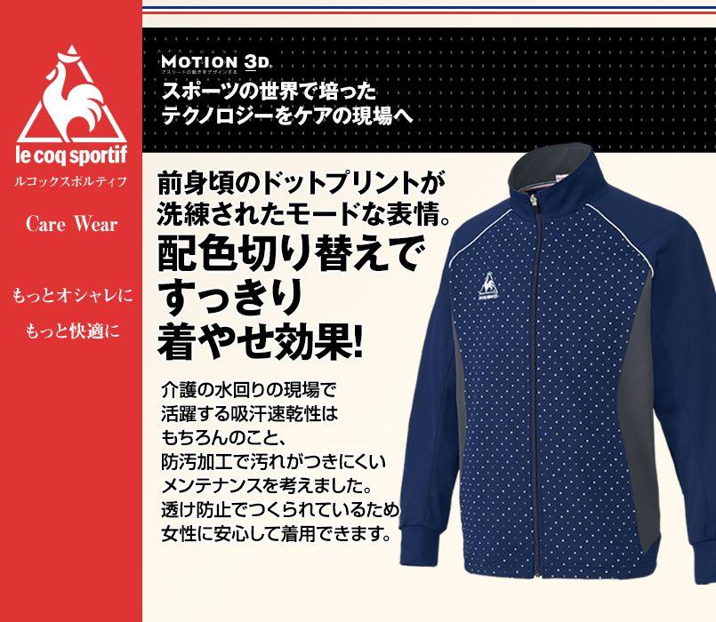 UZL1022 ルコック ジャージ ジャケット(男女兼用)