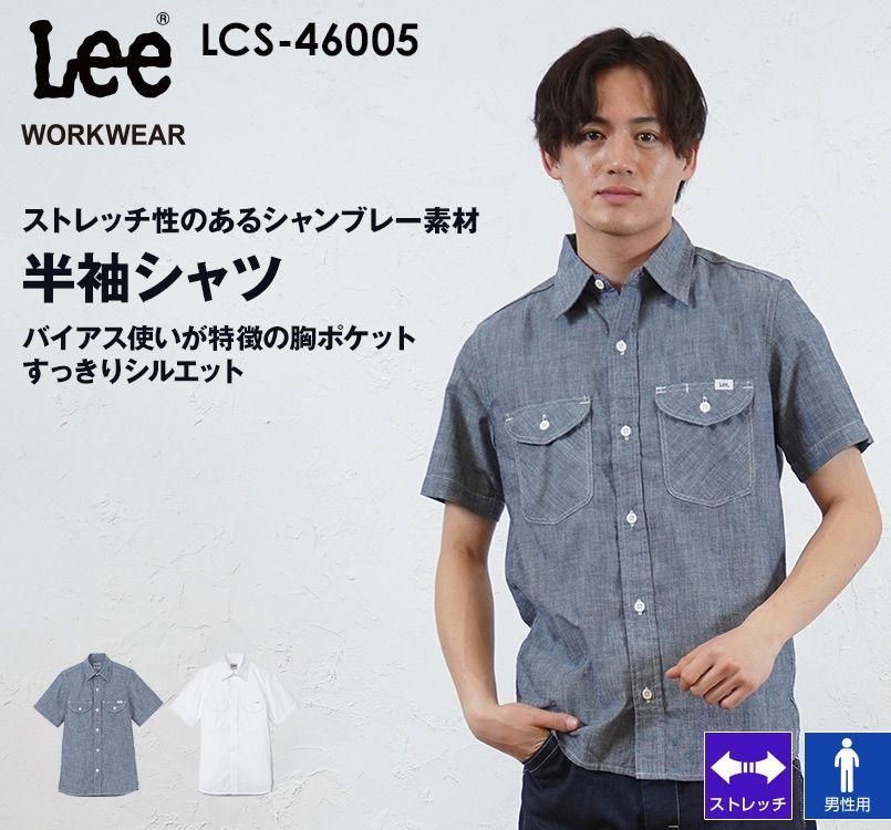 LCS46005 Lee シャンブレー半袖シャツ(男性用)
