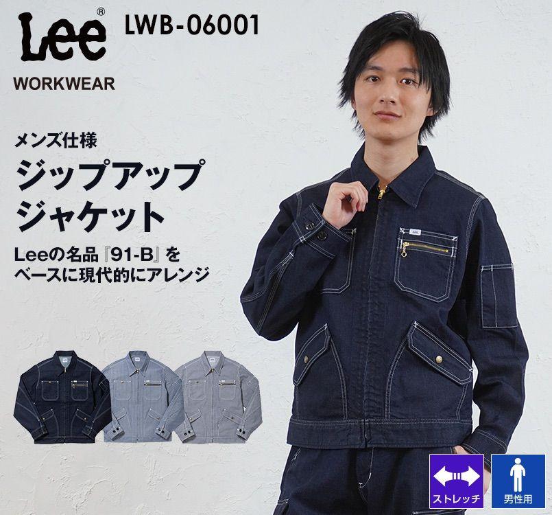 Lee LWB06001 ブランド志向の本物!ジップアップジャケット(男性用) Lee WORKWEAR
