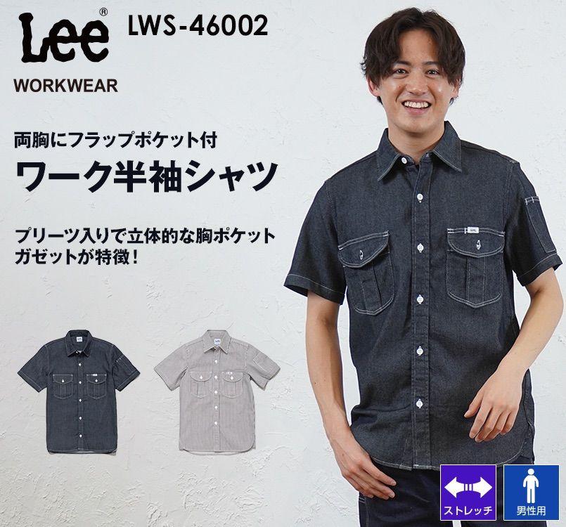 Lee LWS46002 ブランド志向の本物!ワーク半袖シャツ(男性用) Lee WORKWEAR